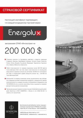 Страховой сертификат Energolux