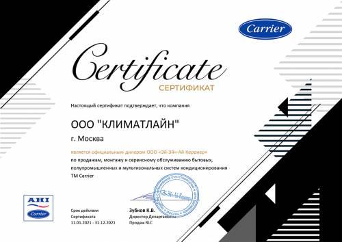 Сертификат 2021 официального дилера Carrier