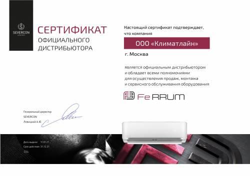 Сертификат 2021 официального дилера FeRRum