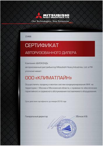 Сертификат авторизованного дилера Mitsubishi Heavy