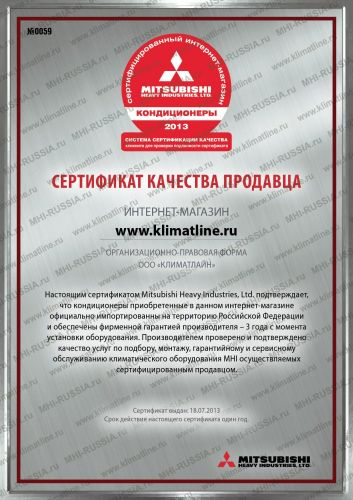 Mitsubishi Heavy. Сертификат качества продавца