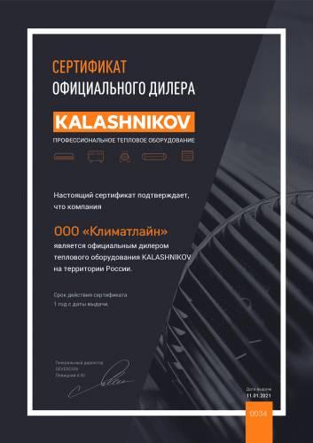 Сертификат 2021 официального дилера Калашников