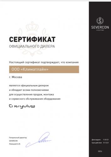 Сертификат 2021 официального дилера Energolux