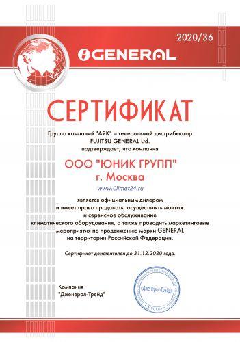 Сертификат 2020 дилера General Climate