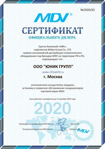 Сертификат 2020 дилера mdv