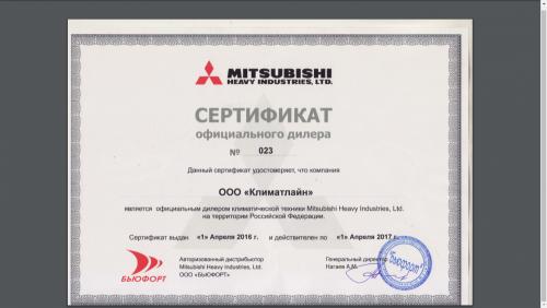oфициaльный дилер Mitsubishi Heavy lndustrie