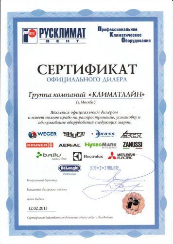 Русклимат. Сертификат официального дилера