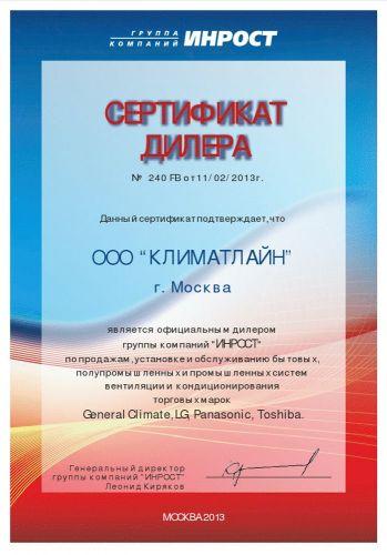 Инрост. Сертификат дилера