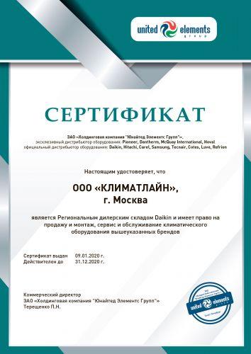 Сертификат_UEG_КЛИМАТЛАЙН-Daikin