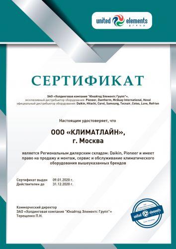 Сертификат_UEG_КЛИМАТЛАЙН_Daikin-Pioneer