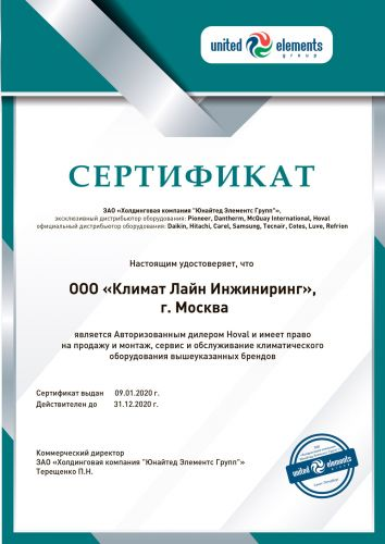 Сертификат 2019 официального дилера Pioneer, Daikin и пр
