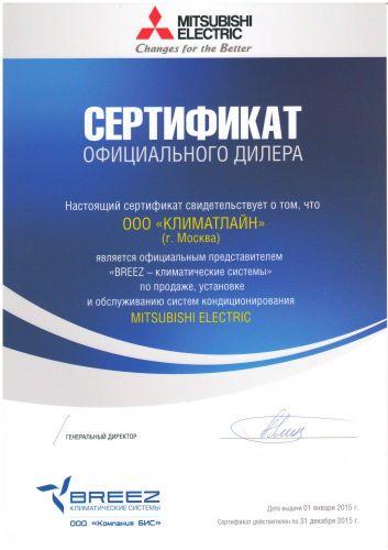 Сертификат оф. дилера по продаже и обслуживанию оборудования mitsubishi electric
