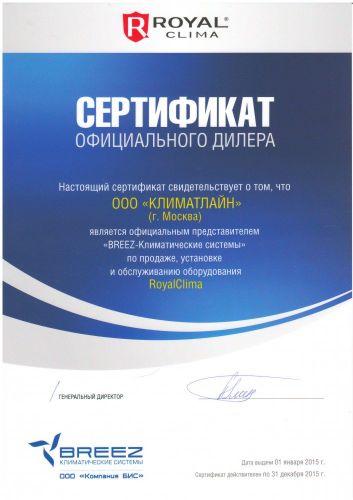 Сертификат оф. дилера по продаже и обслуживанию оборудования royal clima