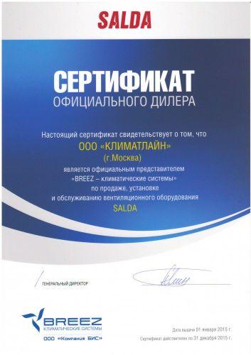 Сертификат оф. дилера по продаже и обслуживанию оборудования salda