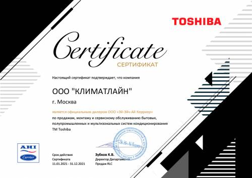 Сертификат 2021 официального дилера Toshiba