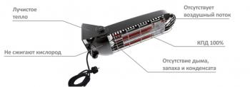 Инфракрасный электрический обогреватель MASTER SOMBRA 8