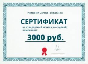 Сертификат на стандартный монтаж со скидкой номиналом 3000р
