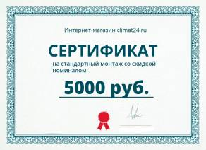 Сертификат на стандартный монтаж со скидкой номиналом 5000р