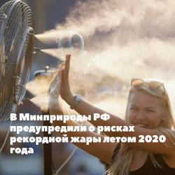 В Минприроды РФ предупредили о рисках рекордной жары летом 2020 года
