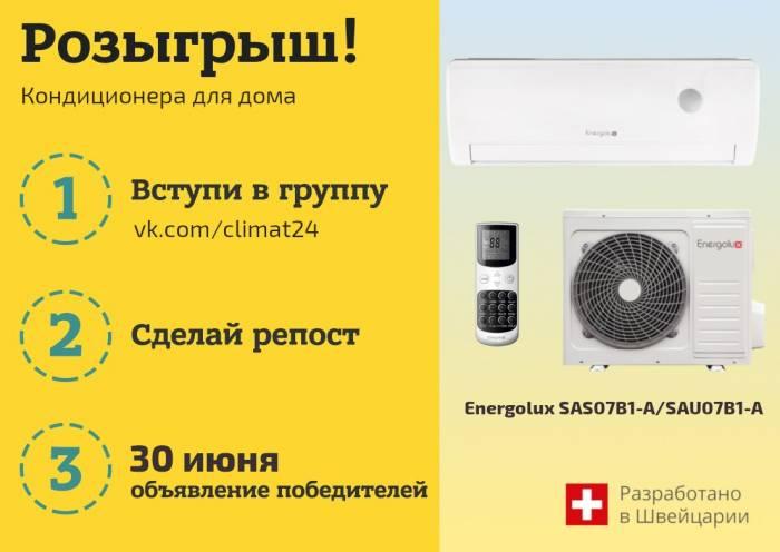 Розыгрыш кондиционера Energolux