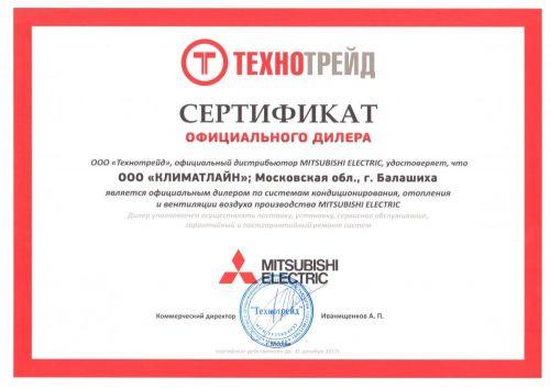 Сертификат Mitsubishi