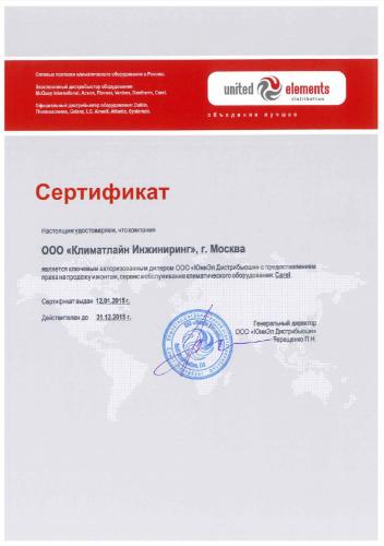 """Сертификат авторизованного дилера """"ЮниЭл Дистрибьюшн"""" по продаже и обслуживанию оборудования carel"""