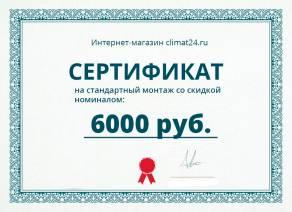 Сертификат на стандартный монтаж со скидкой номиналом 6000р