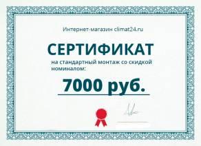 Сертификат на стандартный монтаж со скидкой номиналом 7000р