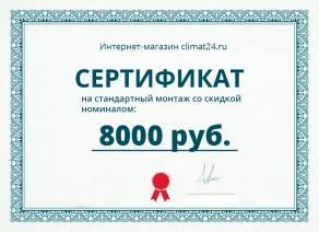 Сертификат на стандартный монтаж со скидкой номиналом 8000р