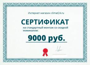 Сертификат на стандартный монтаж со скидкой номиналом 9000р